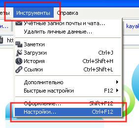 1) Отключаем загрузку картинок в браузере Opera.